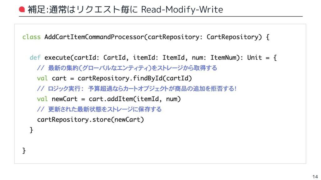 補足:通常はリクエスト毎に Read-Modify-Write 14