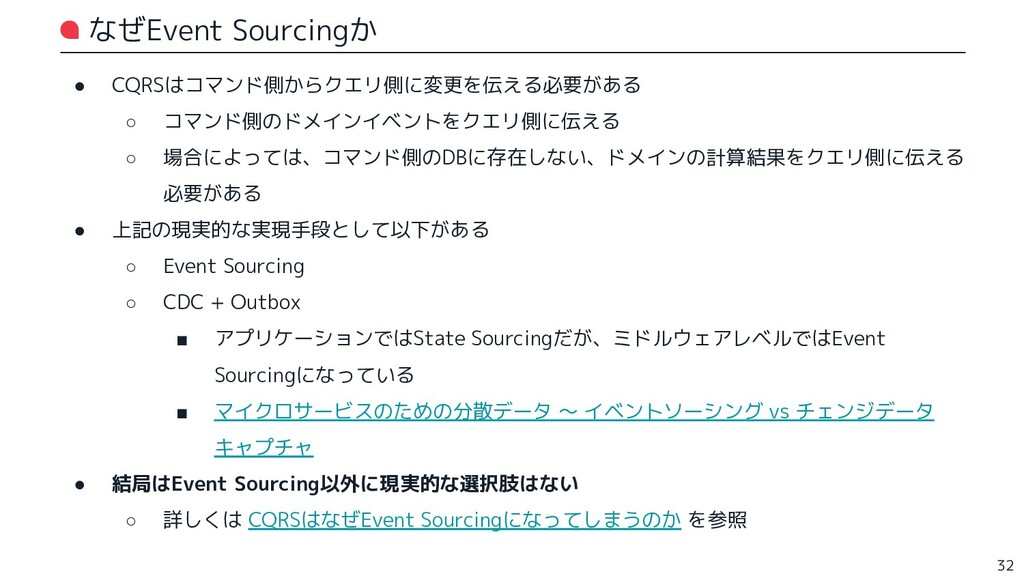 なぜEvent Sourcingか ● CQRSはコマンド側からクエリ側に変更を伝える必要があ...