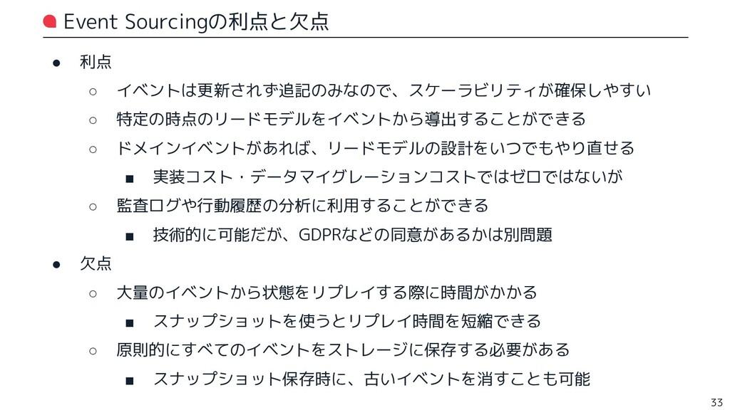 Event Sourcingの利点と欠点 ● 利点 ○ イベントは更新されず追記のみなので、ス...