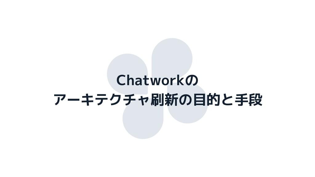 Chatworkの アーキテクチャ刷新の目的と手段