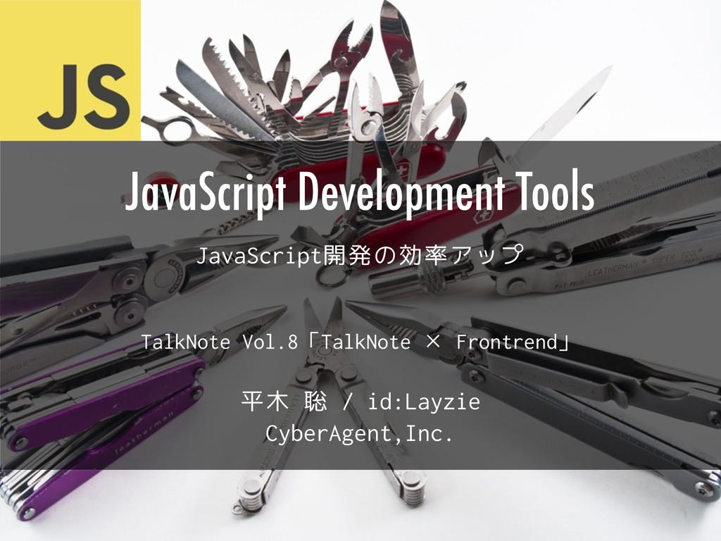 JavaScript Development Tools JavaScript開発の効率アップ...