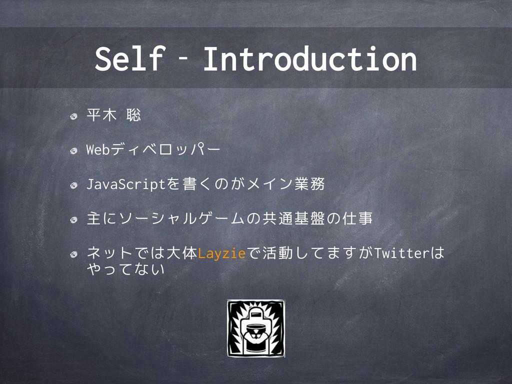 Self‐Introduction 平木 聡 Webディベロッパー JavaScriptを書く...