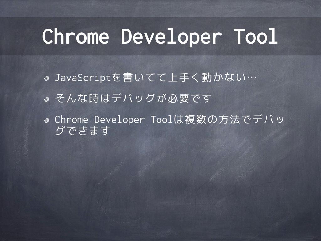 Chrome Developer Tool JavaScriptを書いてて上手く動かない… そ...