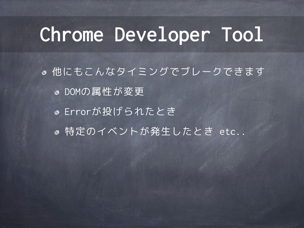 Chrome Developer Tool 他にもこんなタイミングでブレークできます DOMの...