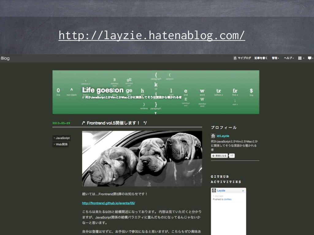 http://layzie.hatenablog.com/