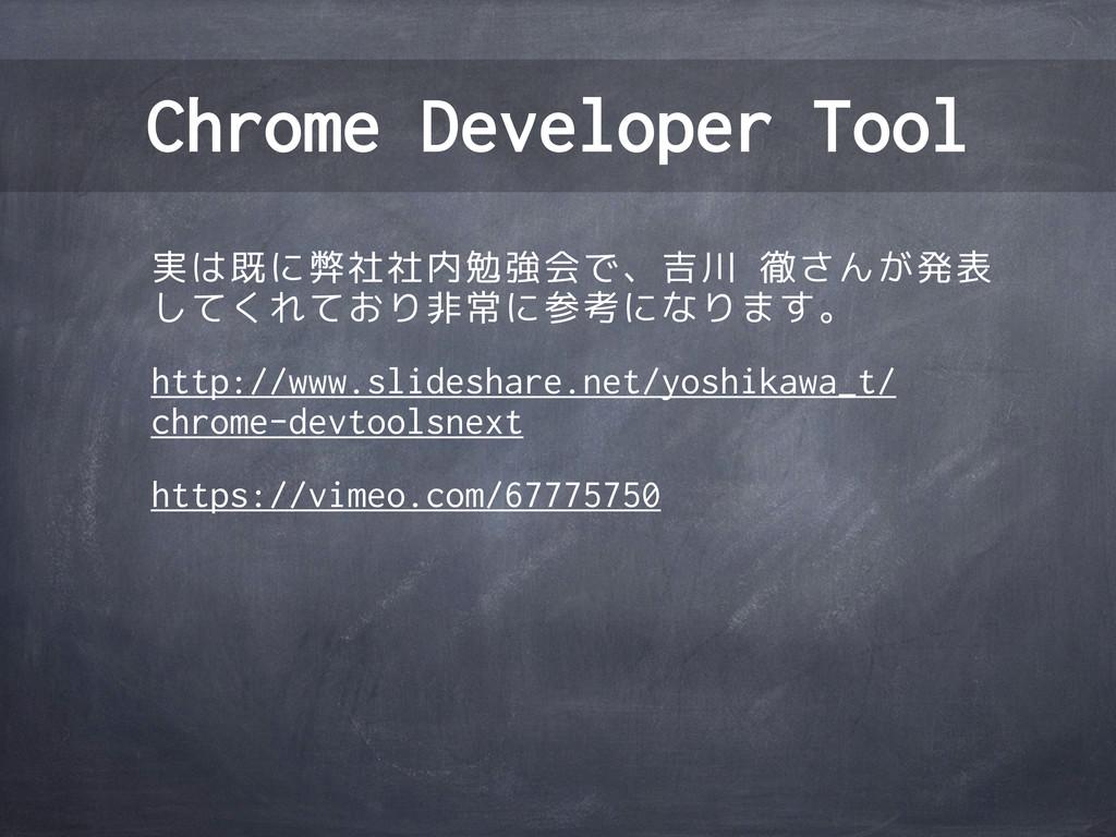 Chrome Developer Tool 実は既に弊社社内勉強会で、吉川 徹さんが発表 して...