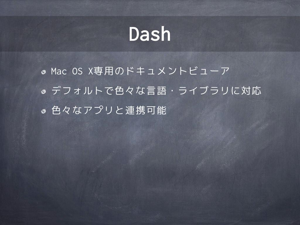 Mac OS X専用のドキュメントビューア デフォルトで色々な言語・ライブラリに対応 色々なア...