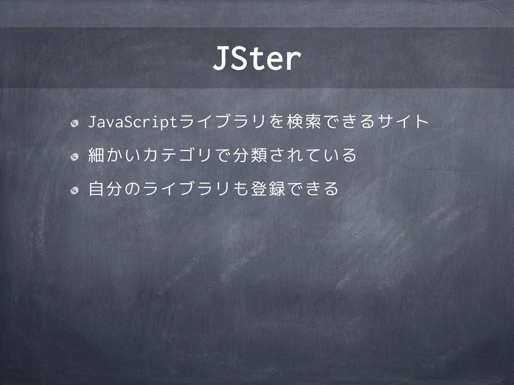 JavaScriptライブラリを検索できるサイト 細かいカテゴリで分類されている 自分のライブ...