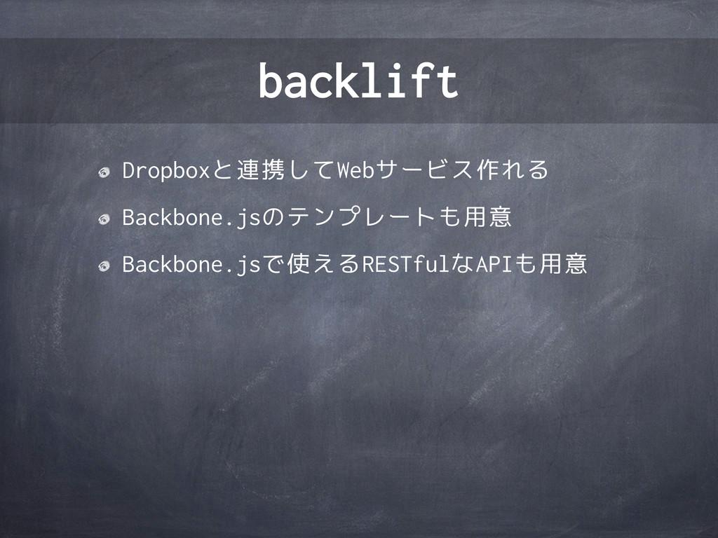 Dropboxと連携してWebサービス作れる Backbone.jsのテンプレートも用意 Ba...