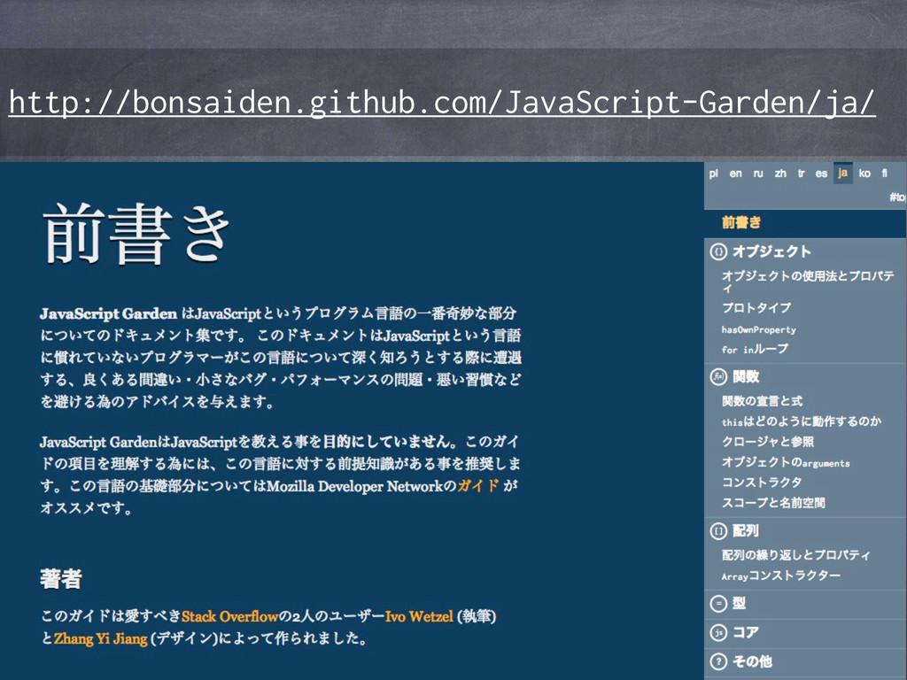http://bonsaiden.github.com/JavaScript-Garden/j...