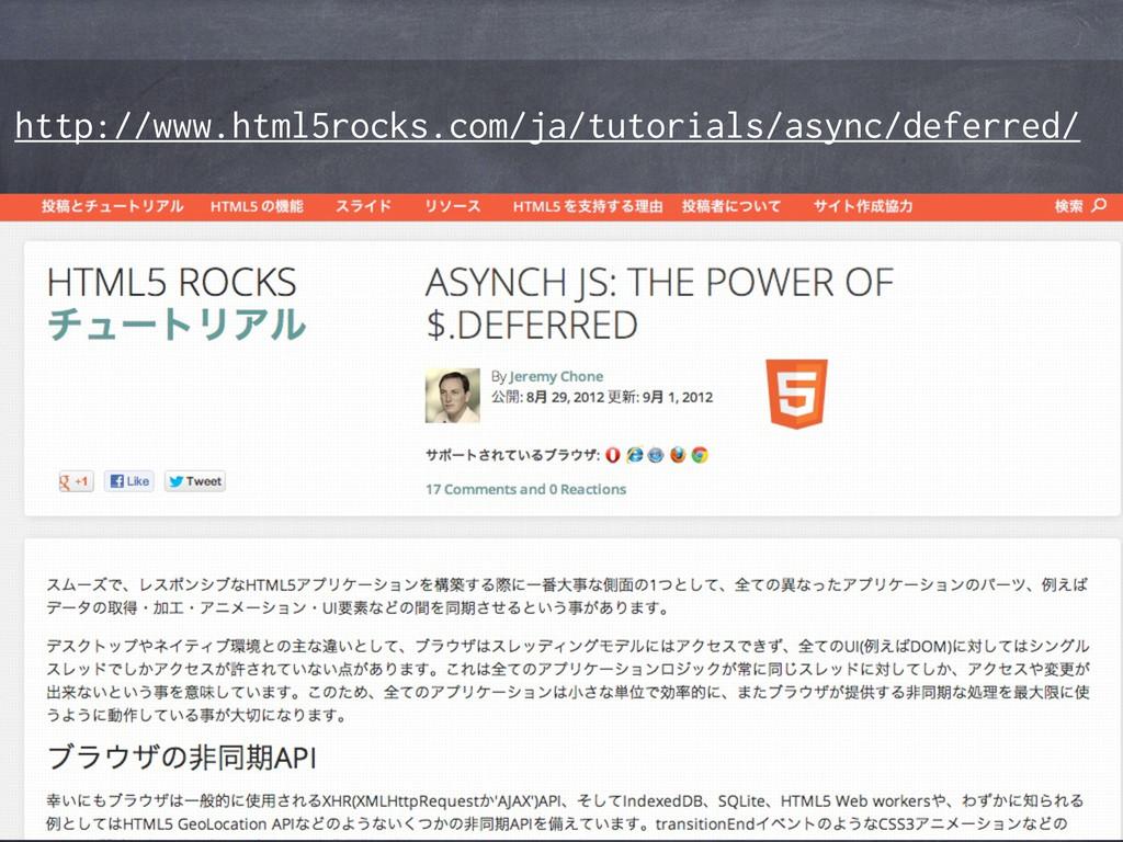 http://www.html5rocks.com/ja/tutorials/async/de...