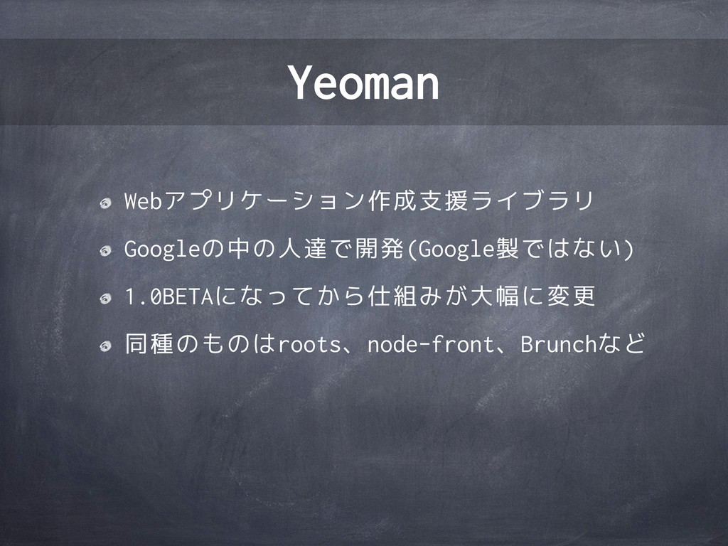Webアプリケーション作成支援ライブラリ Googleの中の人達で開発(Google製ではない...