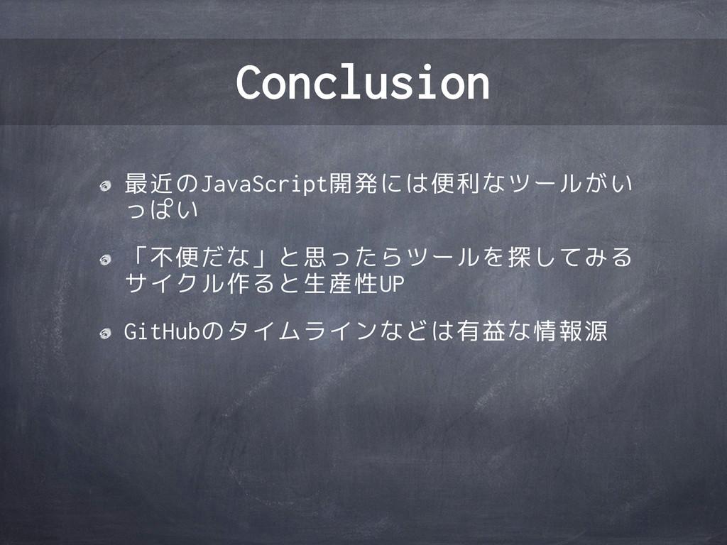 最近のJavaScript開発には便利なツールがい っぱい 「不便だな」と思ったらツールを探し...