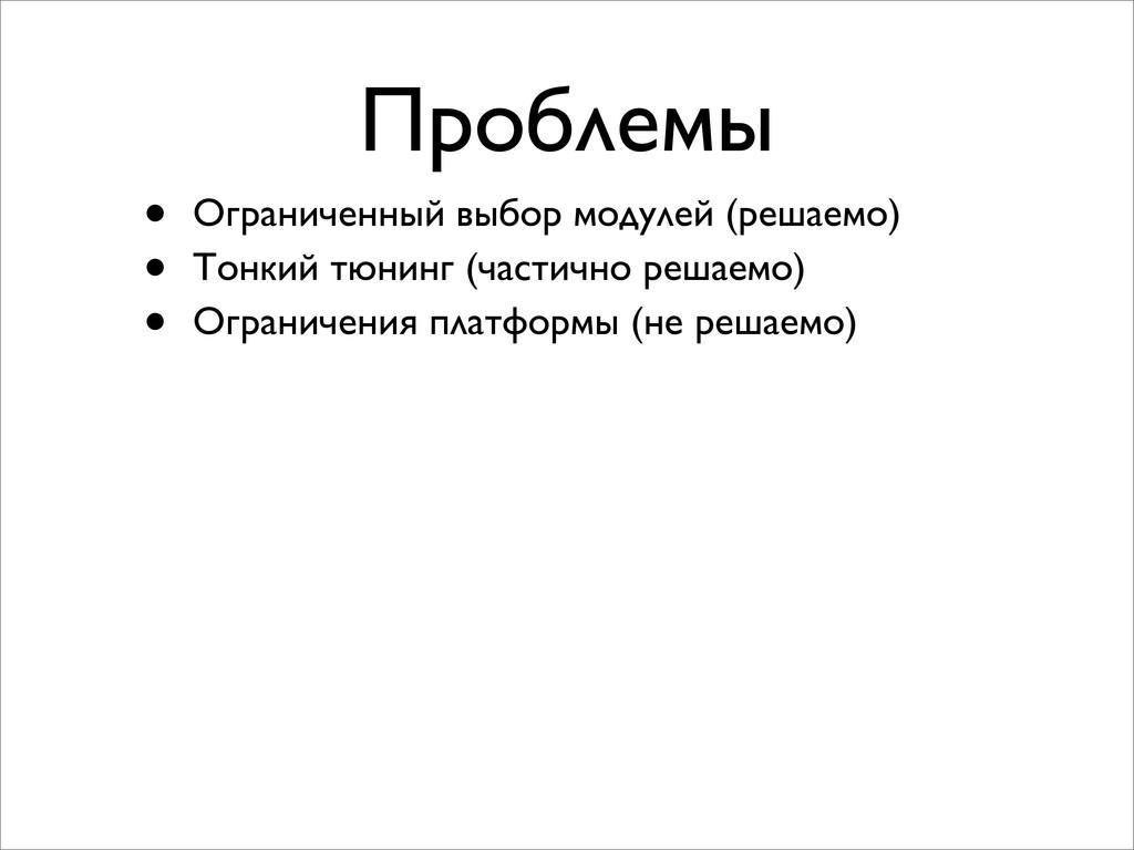• Ограниченный выбор модулей (решаемо) • Тонкий...
