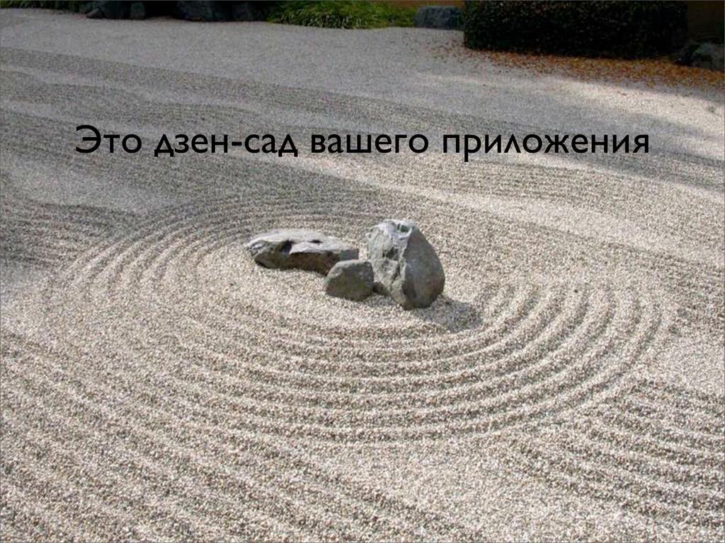 Это дзен-сад вашего приложения