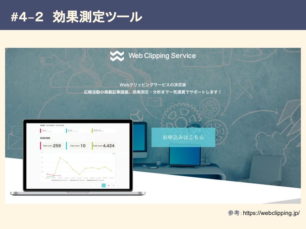 #4−2 効果測定ツール 参考:https://webclipping.jp/