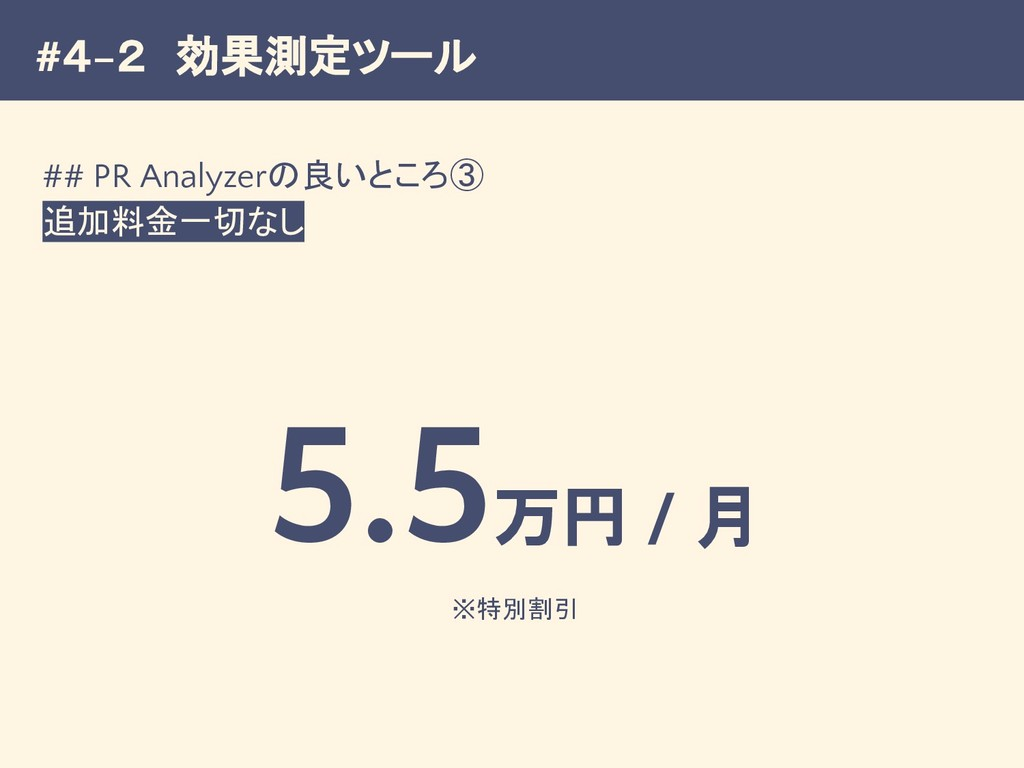 #4−2 効果測定ツール ## PR Analyzerの良いところ③ 追加料金一切なし 5.5...