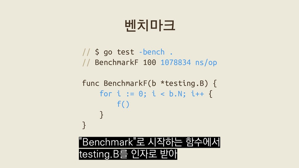 // $ go test -bench . // BenchmarkF 100 1078834...