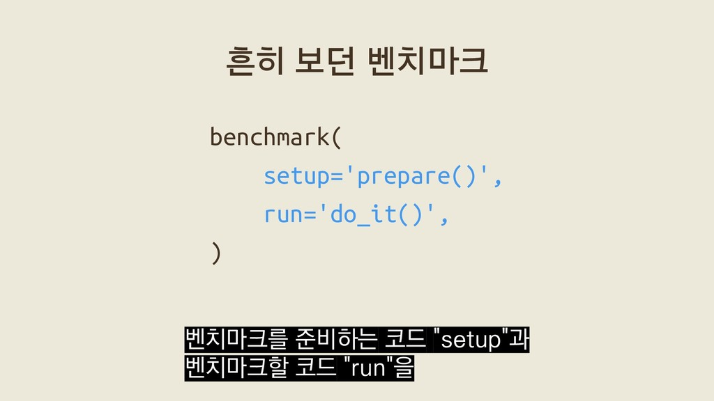 benchmark( setup='prepare()', run='do_it()', ) ...
