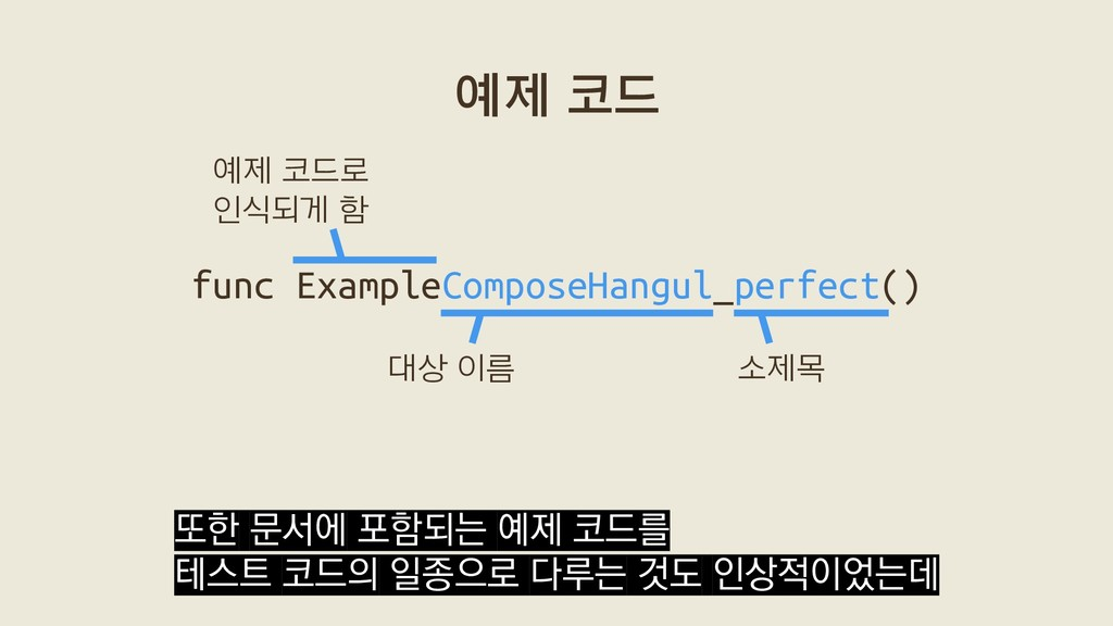 func ExampleComposeHangul_perfect() 예제 코드 대상 이름...