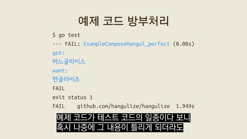 $ go test --- FAIL: ExampleComposeHangul_perfec...
