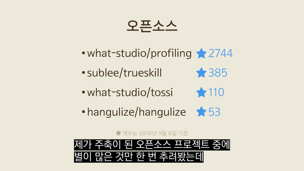 •what-studio/profiling •sublee/trueskill •what-...