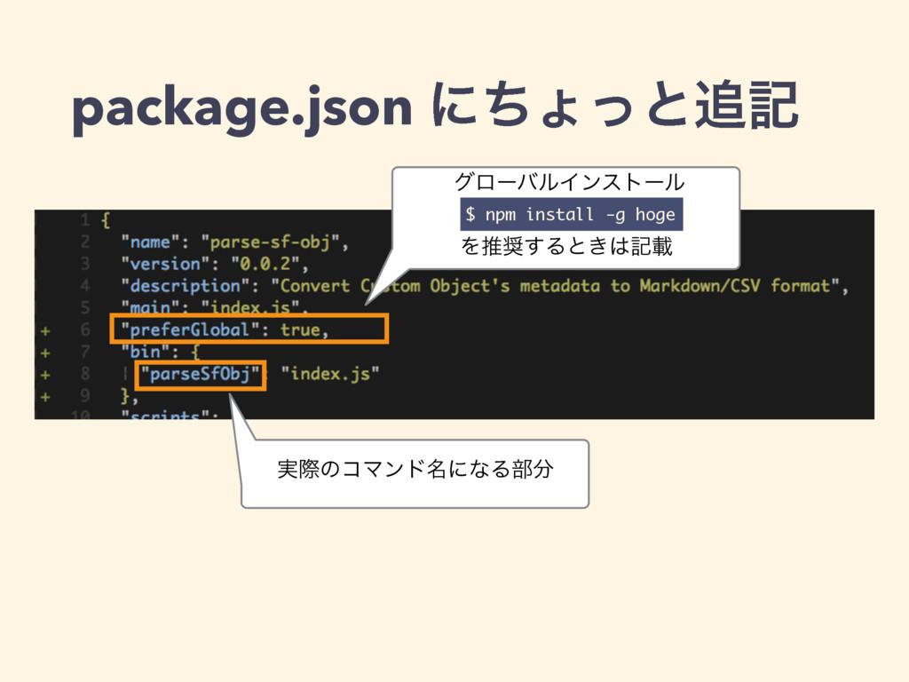 package.json ʹͪΐͬͱه άϩʔόϧΠϯετʔϧ OQNJHYYY...