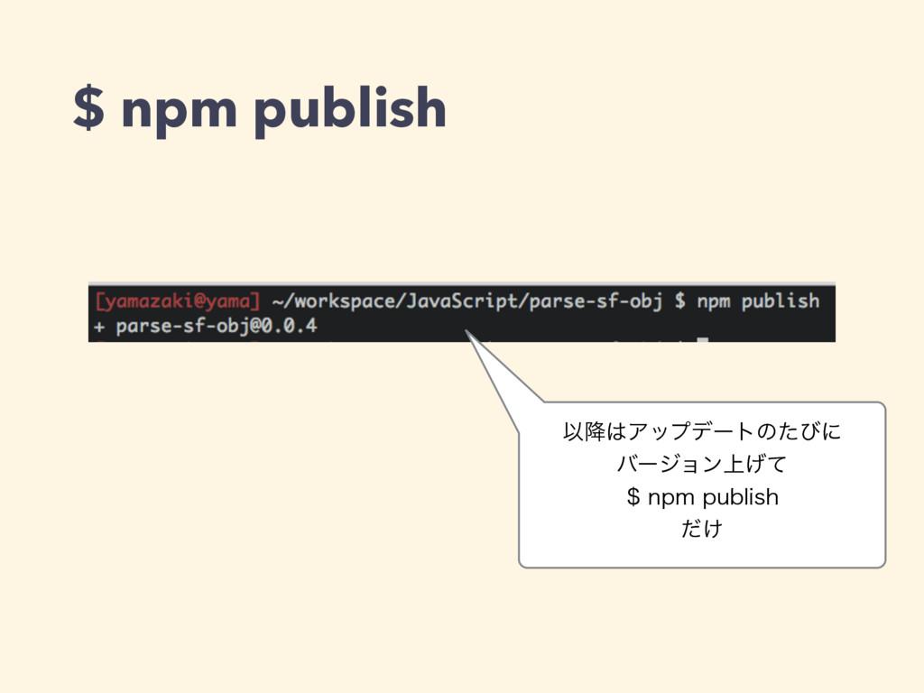$ npm publish Ҏ߱Ξοϓσʔτͷͨͼʹ όʔδϣϯ্͛ͯ OQNQV...