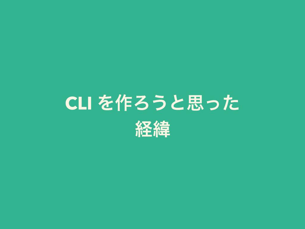 CLI Λ࡞Ζ͏ͱࢥͬͨ ܦҢ