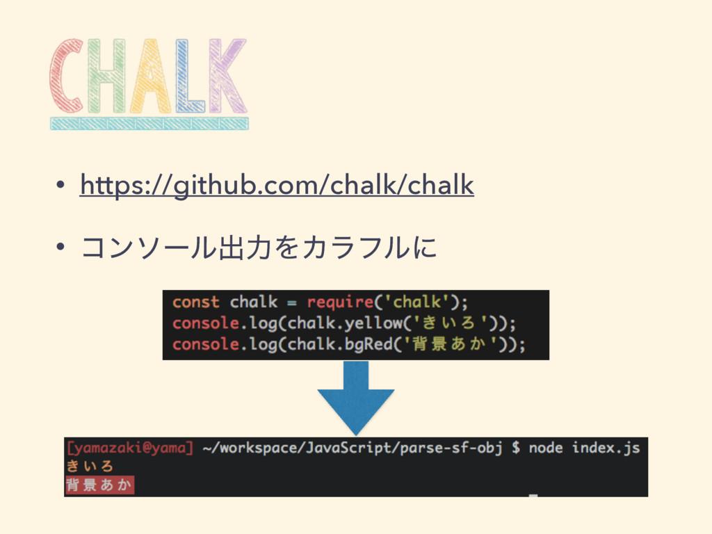 • https://github.com/chalk/chalk • ίϯιʔϧग़ྗΛΧϥϑϧʹ