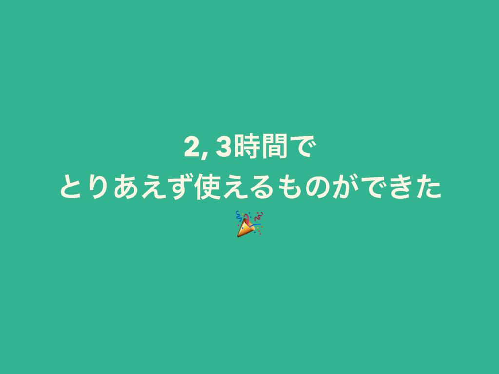 2, 3ؒͰ ͱΓ͋͑ͣ͑Δͷ͕Ͱ͖ͨ