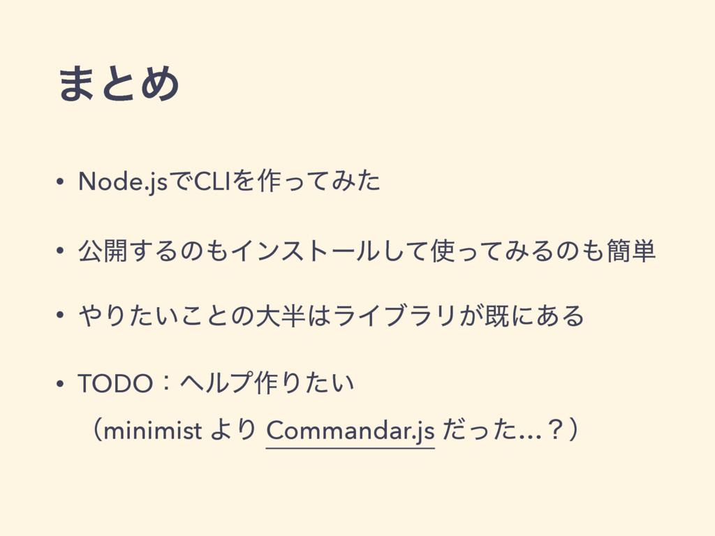• Node.jsͰCLIΛ࡞ͬͯΈͨ • ެ։͢ΔͷΠϯετʔϧͯͬͯ͠ΈΔͷ؆୯ •...