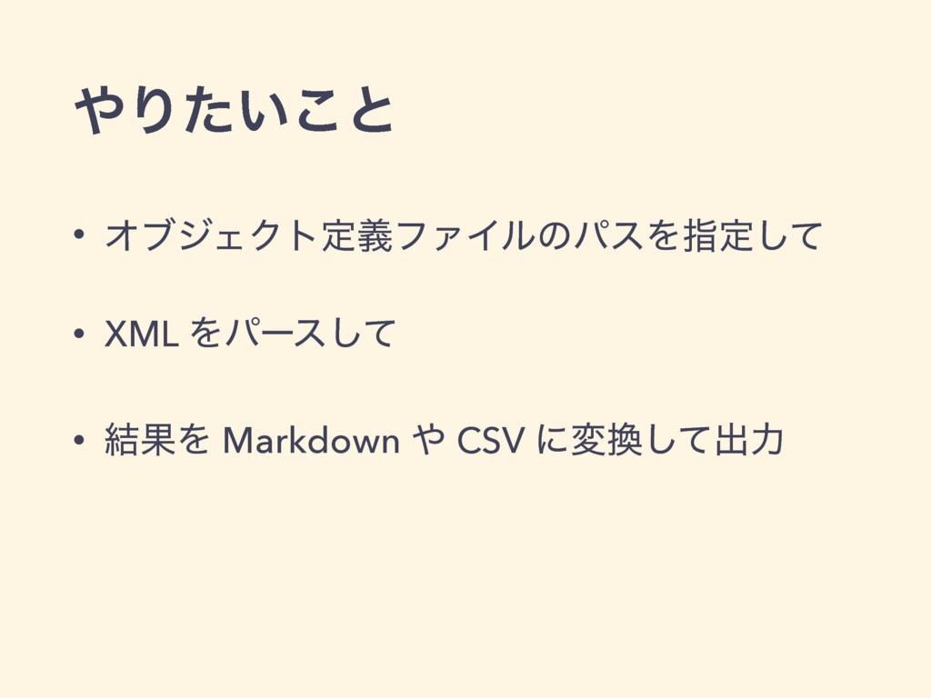 • ΦϒδΣΫτఆٛϑΝΠϧͷύεΛࢦఆͯ͠ • XML Λύʔεͯ͠ • ݁ՌΛ Markd...