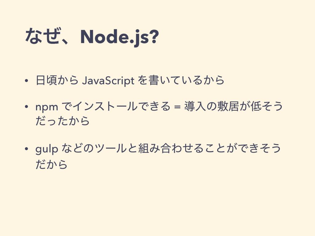 • ࠒ͔Β JavaScript Λॻ͍͍ͯΔ͔Β • npm ͰΠϯετʔϧͰ͖Δ = ಋ...