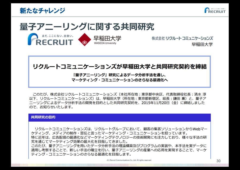 新たなチャレンジ 量量⼦子アニーリングに関する共同研究 30 (C) Recruit Comm...