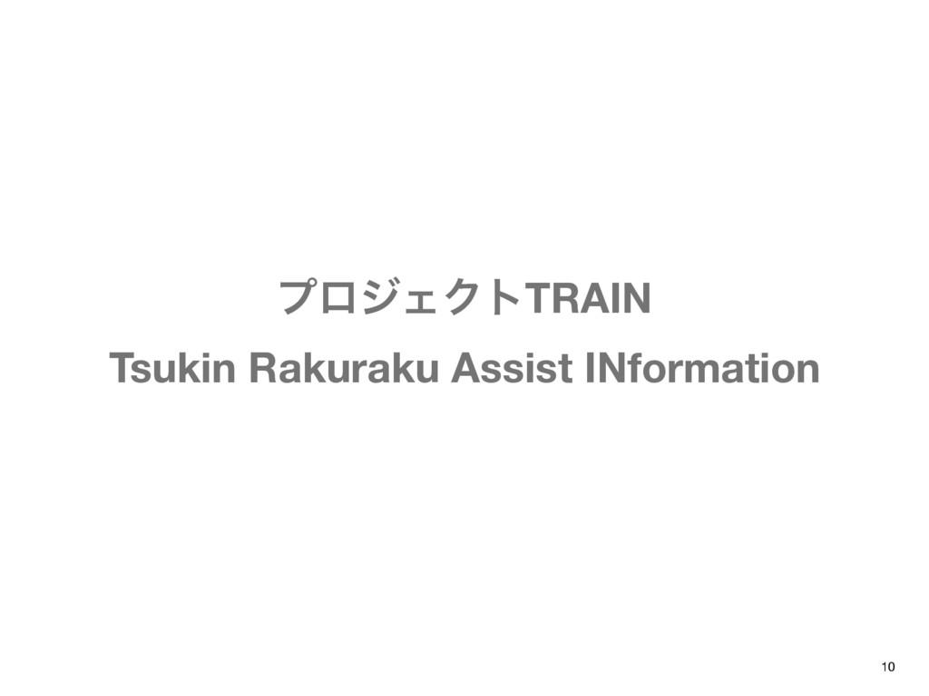 ϓϩδΣΫτTRAIN Tsukin Rakuraku Assist INformation ...
