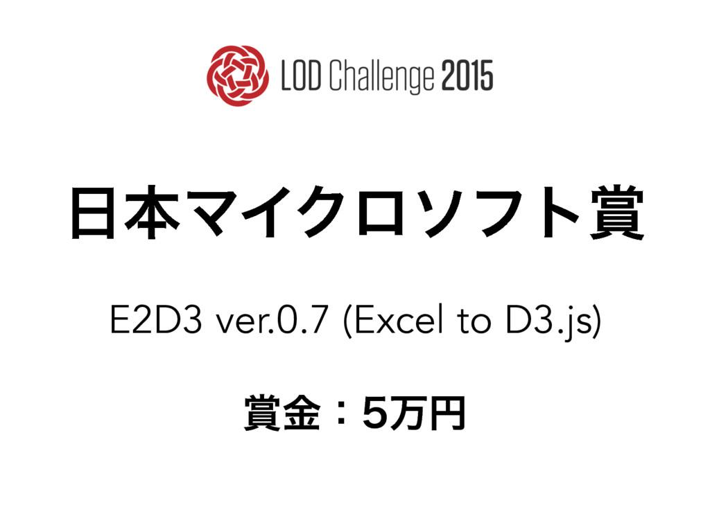 ຊϚΠΫϩιϑτ E2D3 ver.0.7 (Excel to D3.js) ۚɿສԁ