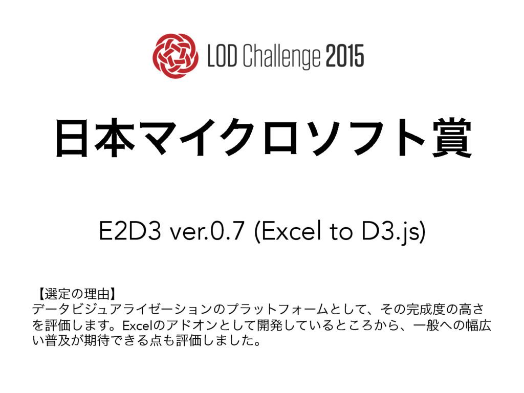 ຊϚΠΫϩιϑτ  E2D3 ver.0.7 (Excel to D3.js) ʲબ...