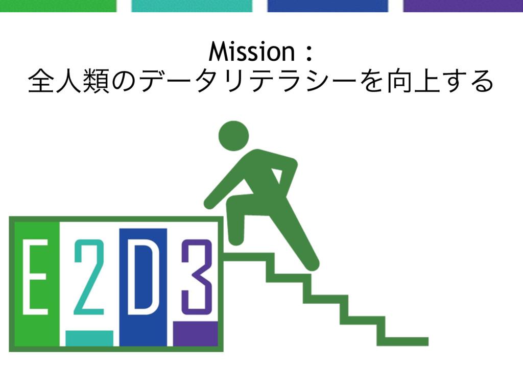 Mission : શਓྨͷσʔλϦςϥγʔΛ্͢Δ