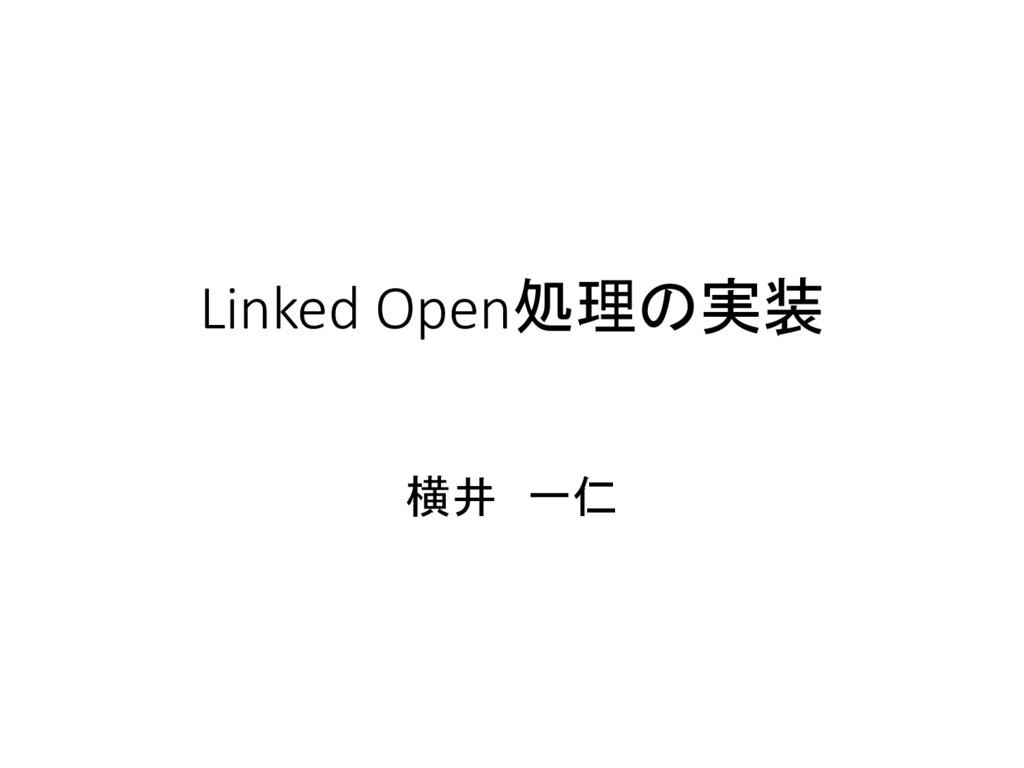 Linked Open処理の実装 横井 一仁