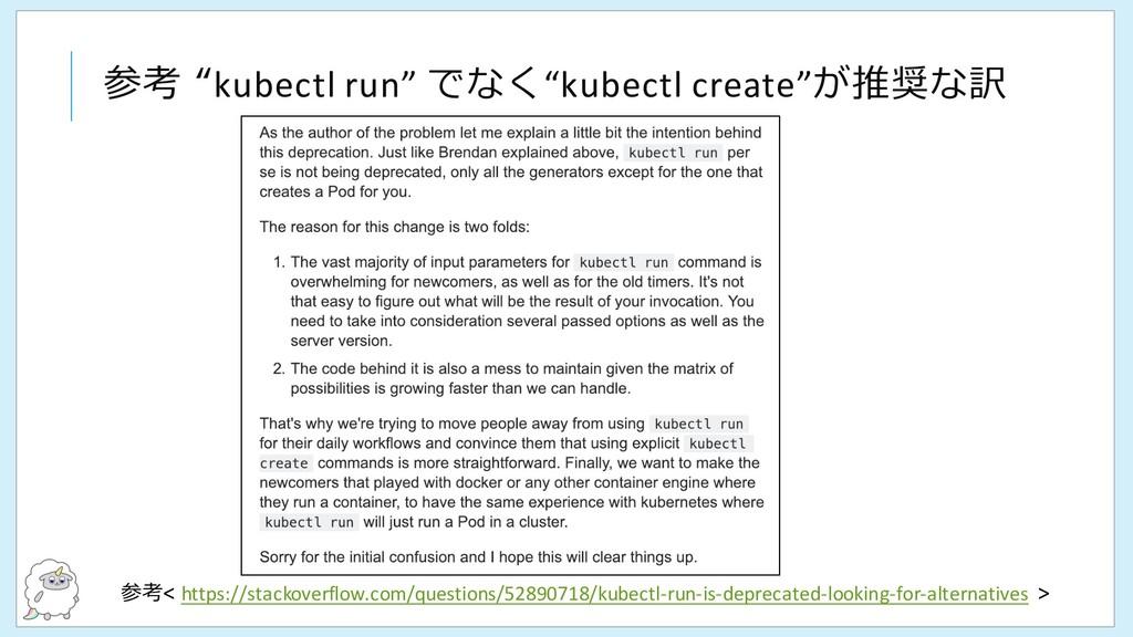 """参考 """"kubectl run"""" でなく""""kubectl create""""が推奨な訳 参考< h..."""
