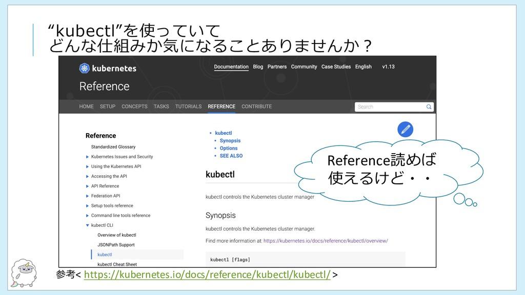 """""""kubectl""""を使っていて どんな仕組みか気になることありませんか? 参考< https:..."""