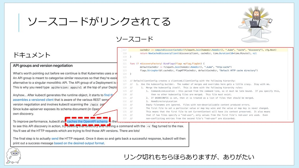ソースコードがリンクされてる ドキュメント ソースコード リンク切れもちらほらありますが、あり...