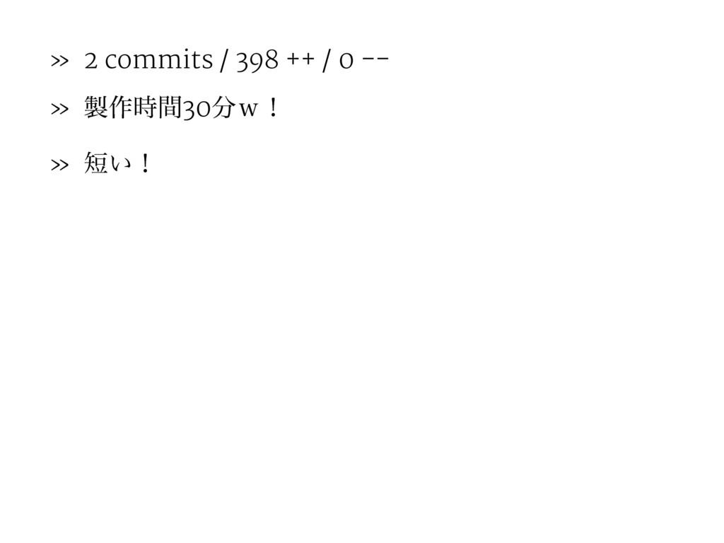 » 2 commits / 398 ++ / 0 -- » ࡞ؒ30͆ʂ » ͍ʂ