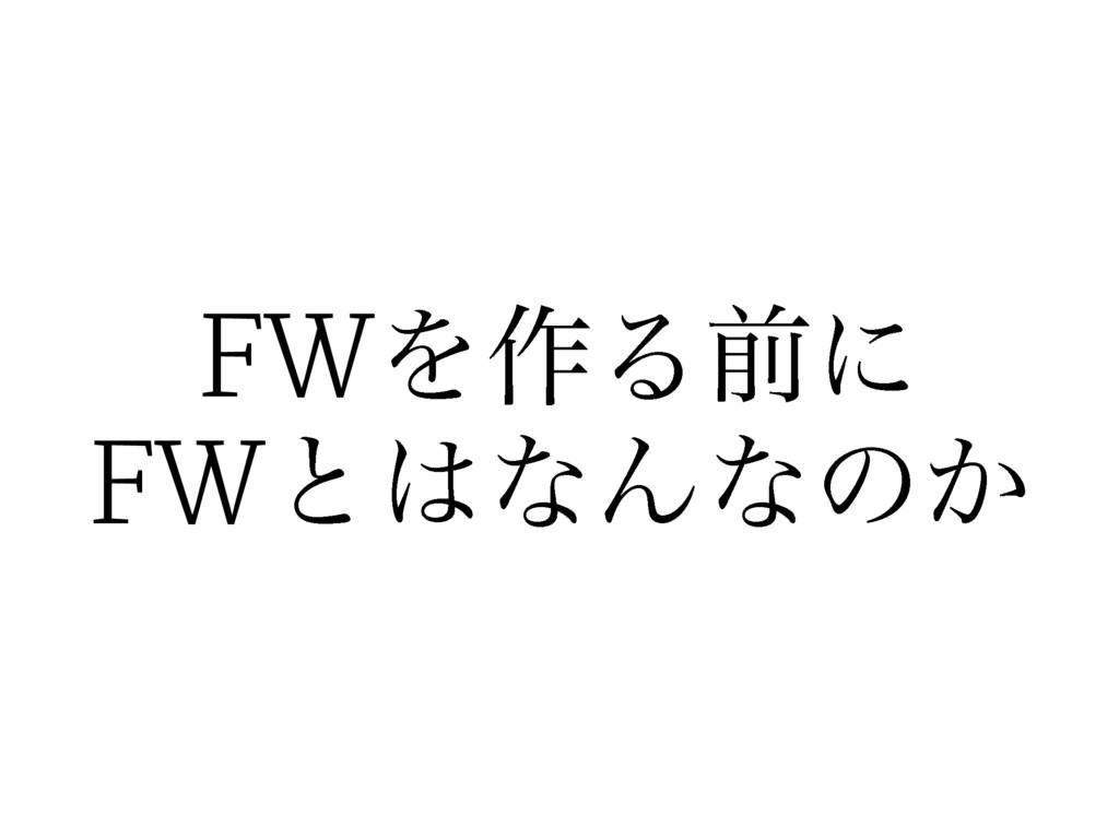 FWΛ࡞Δલʹ FWͱͳΜͳͷ͔
