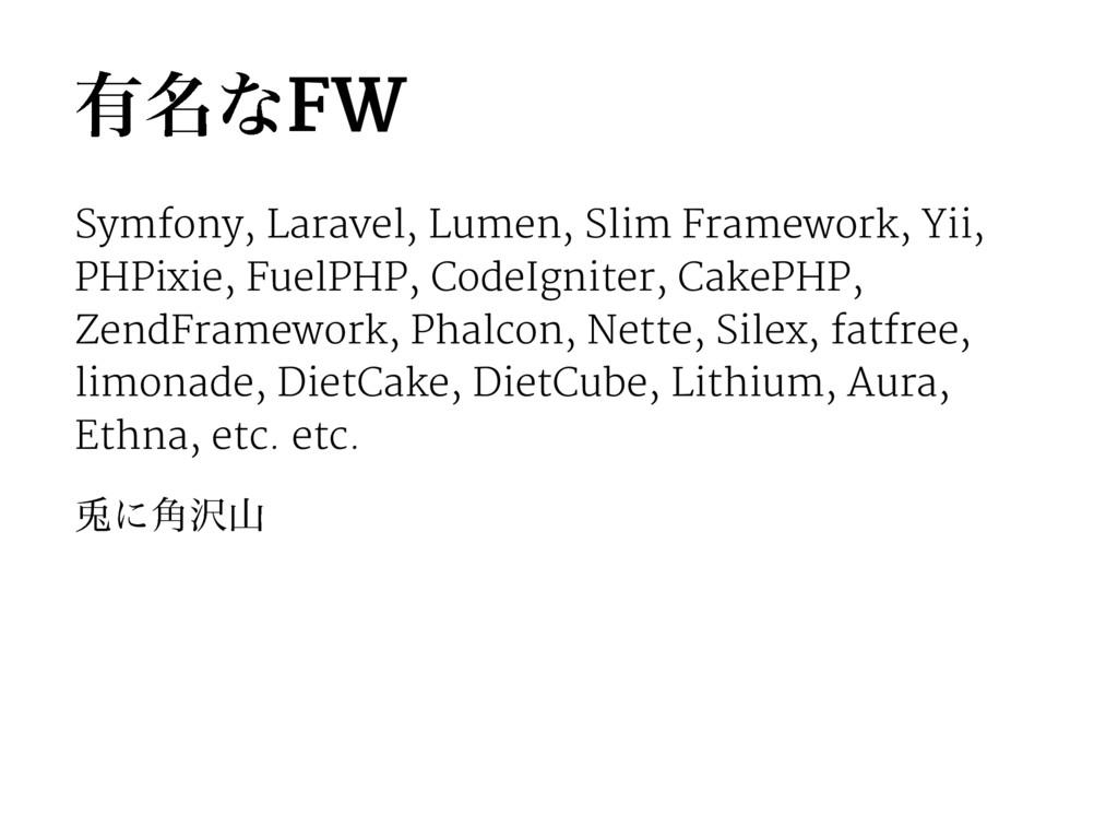 ༗໊ͳFW Symfony, Laravel, Lumen, Slim Framework, ...