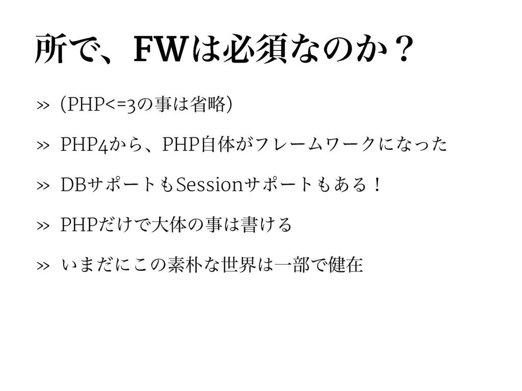 ॴͰɺFWඞਢͳͷ͔ʁ » (PHP<=3ͷলུ) » PHP4͔ΒɺPHPࣗମ͕ϑϨʔ...