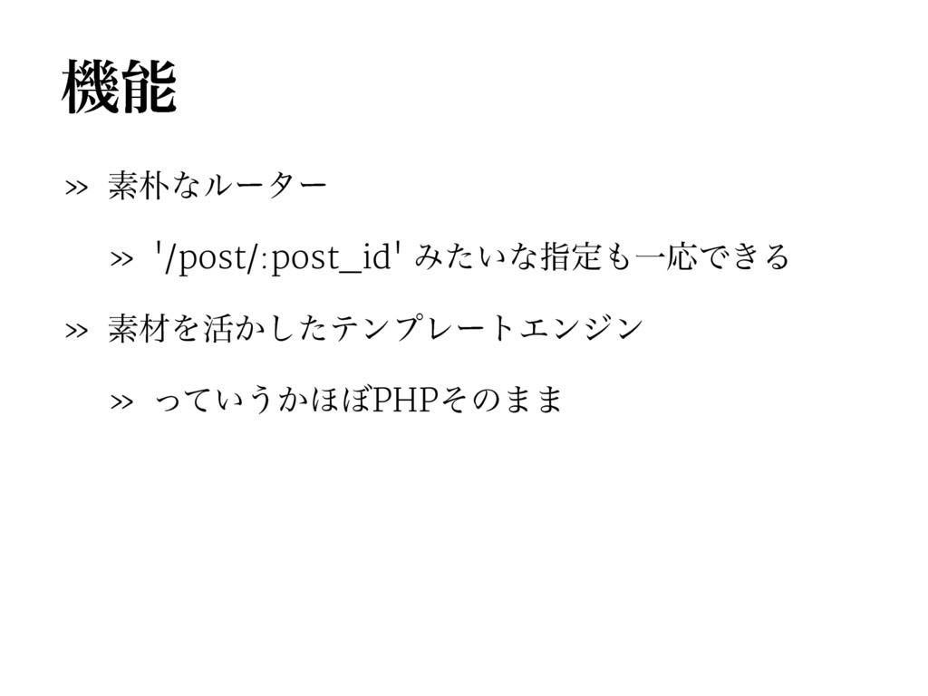 ػ » ૉͳϧʔλʔ » '/post/:post_id' Έ͍ͨͳࢦఆҰԠͰ͖Δ » ...
