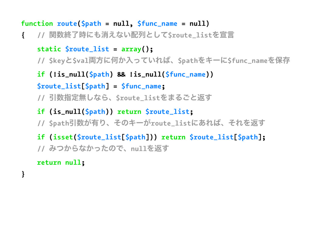 function route($path = null, $func_name = null)...