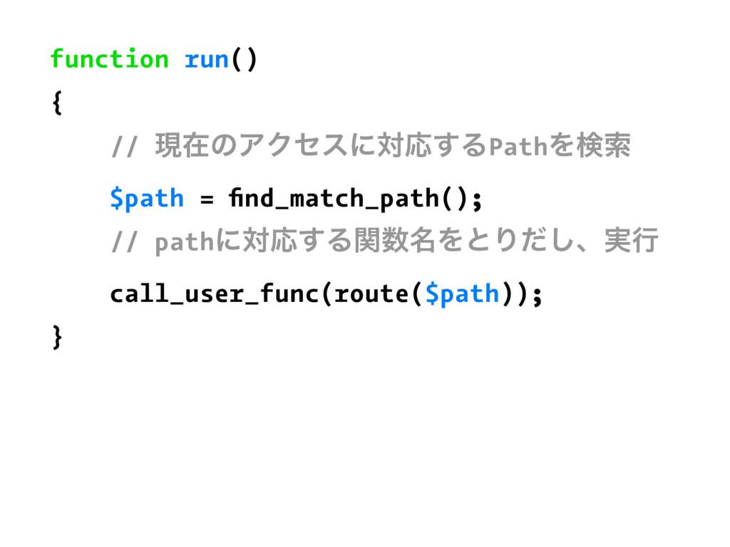 function run() { // ݱࡏͷΞΫηεʹରԠ͢ΔPathΛݕࡧ $path =...